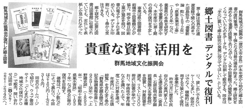 2017年12月5日(火)付け 上毛新聞 文化面