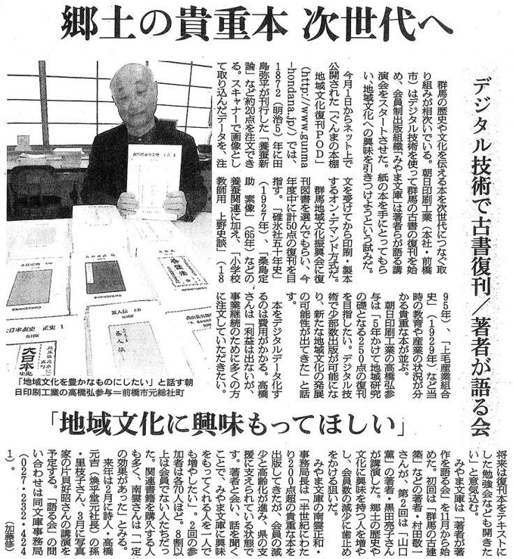 2017年12月25日(木)付け 朝日新聞 25面