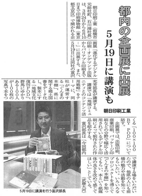 2018年4月5日 ぐんま経済新聞